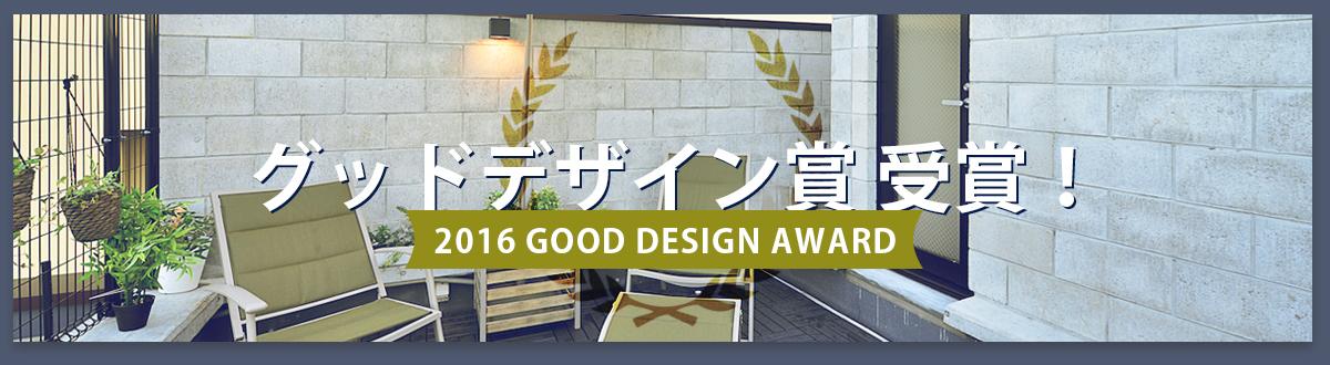 ブロックハウスグッドデザイン賞